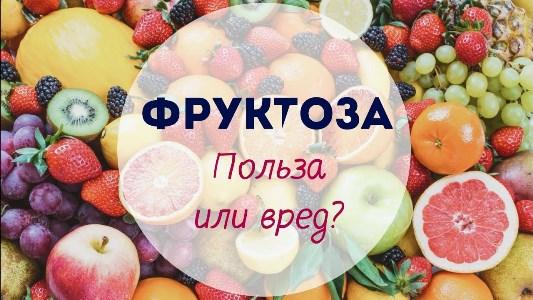 польза и вред фруктозы